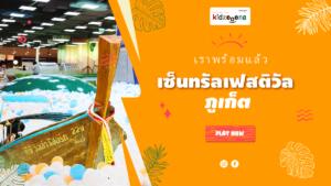 Kidzooona_Central_Phuket